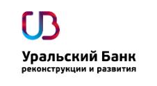 Международный Институт Сертификации Контактных Центров провел сертификационный аудит в Контактном Центре Уральского Банка реконструкции и развития