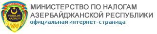 Министерство по налогам Азербайджана